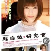 Movie, ホーンテッド・キャンパス(日本) / 超自然研究會(台) / Haunted Campus(英文) / 幽靈校區(網), 電影海報, 台灣