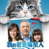 Movie, Nine Lives(法國) & 九条命(中國) / 我的老爸喵星人(台灣) / 億萬喵星人(港), 電影海報, 台灣
