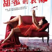 Movie, 蜜のあわれ(日本) / 甜蜜的哀傷(台) / Bitter Honey(英文) / 蜜之哀伤(網), 電影海報, 台灣