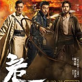 Movie, 危城(中國.香港) / 危城(台) / Call Of Heroes(英文), 電影海報, 台灣