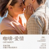 Movie, Café Society(美國) / 咖啡‧愛情(台) / 情迷聲色時光(港.影展) / 咖啡公社(網), 電影海報, 台灣