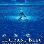Movie, Le grand bleu(法國.美國.義大利)[導演版] / 碧海藍天(台) / The Big Blue(英文), 電影海報, 台灣