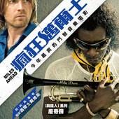 Movie, Miles Ahead(美國) / 瘋狂邁爾士(台) / 爵士灵魂(網), 電影海報, 台灣