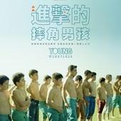 Movie, Genç Pehlivanlar(土耳其.荷蘭.希臘) / 進擊的摔角男孩(台) / Young Wrestlers(英文) / 年轻的油脂摔跤手们(網), 電影海報, 台灣