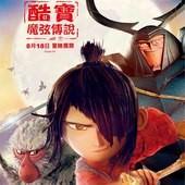 Movie, Kubo and the Two Strings(美) / 酷寶:魔弦傳說(台) / 捉妖敢死隊(港) / 魔弦传说(網), 電影海報, 台灣