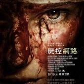 Movie, Antisocial(加拿大) / 屍控網路(台) / 反社会分子(網), 電影海報, 台灣