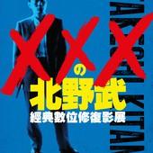 Film festival, 《XXXの北野武 》經典數位修復影展, 海報