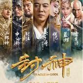 Movie, 封神傳奇(港) & 封神传奇(中) / 封神傳奇(台) / Feng Shen Bang(英文), 電影海報, 台灣