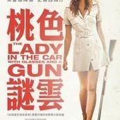 Movie, La dame dans l'auto avec des lunettes et un fusil(法國.比利時) / 桃色謎雲(台) / The Lady in the Car with Glasses and a Gun(英文) / 桃色凶车(網), 電影海報, 台灣