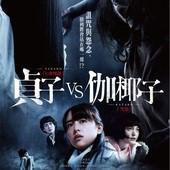 Movie, 貞子VS伽椰子(日) / 貞子vs伽椰子(台) / Sadako vs Kayako(英文), 電影海報, 台灣