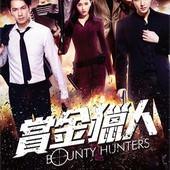 Movie, 赏金猎人(中) & 바운티 헌터스(韓) & 賞金獵人(港) / 賞金獵人(台) / Bounty Hunter(英文), 電影海報, 台灣