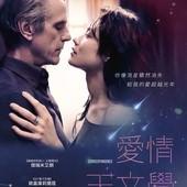 Movie, La corrispondenza(意) / 愛情天文學(台) / The Correspondence(英文), 電影海報, 台灣
