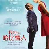 Movie, Un homme à la hauteur(法) / 我的哈比情人(台) / Up for Love(英) / 最萌身高差(網), 電影海報, 台灣