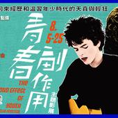 Film festival, 青春副作用主題影展, 海報