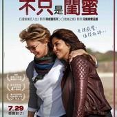 Movie, Io e Lei(義大利) / 不只是閨蜜(台) / Me, Myself and Her(英文) / 我和她(網), 電影海報, 台灣