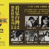 Film festival, 早安!周日經典電影院, 海報