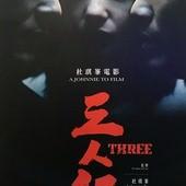Movie, 三人行(港&中) / 三人行(台) / Three(英文), 電影海報, 台灣