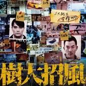 Movie, 樹大招風(港) & 树大招风(中) / 樹大招風(台) / Trivisa(英文), 電影海報, 台灣