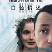 Movie, Trois couleurs: Blanc(法.波蘭.瑞士) [數位修復] / 白色情迷(台) / Three Colors: White(英文) / 蓝白红三部曲之白(網), 電影海報, 台灣