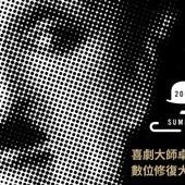 Film festival, 喜劇大師卓別林經典數位修復影展, 海報