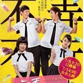 Movie, 六弄咖啡館(台) & 六弄咖啡馆(中) / At Cafe 6(英文), 電影海報, 台灣