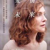 Movie, L'avenir(法) / 愛情未來(台) / Things to Come(英文) / 将来的事(網), 電影海報, 台灣