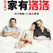 Movie, Lolo(法) / 家有洛洛(台) / 洛洛(網), 電影海報, 台灣