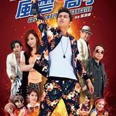 Movie, 風雲高手(台) / Go! Crazy Gangster(英文), 電影海報, 台灣
