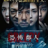 Movie, クリーピー(日) / 恐怖鄰人(台) / 怪鄰居(港) / Creepy(英文) / 毛骨悚然(網), 電影海報, 台灣