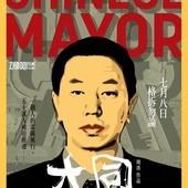 Movie, 大同(中) / 大同(台) / The Chinese Mayor(英文), 電影海報, 台灣