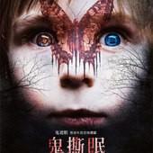 Movie, Before I Wake(美) / 鬼撕眠(台) / 梦醒之前(網), 電影海報, 台灣