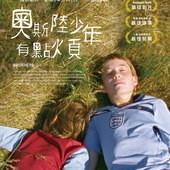 Movie, Brødre(挪威) / 奧斯陸少年有點煩(台) / 挪威年少時代(台.影展) / Brothers(英文) / 兄弟(網), 電影海報, 台灣