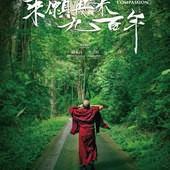 Movie, 乘願再來九百年(港) / 乘願再來九百年(台) / The 17th Journey of Compassion(英文), 電影海報, 台灣