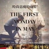 Movie, The First Monday in May(美) / 時尚惡魔的盛宴(台) / 五月首个周一(網), 電影海報, 台灣