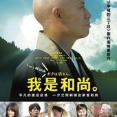 Movie, ボクは坊さん。(日) / 我是和尚(台) / I am a Monk(英文), 電影海報, 台灣