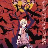 Movie, 傷物語Ⅰ 鉄血篇(日) / 傷物語I - 鐵血篇(台) / Kizumonogatari Part 1 Tekketsu(英文), 電影海報, 台灣