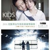 Film festival, 2016光點華山扶植新導演系列, 海報