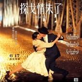 Movie, Un tango más(阿根廷.德) / 探戈情未了(台) / Our Last Tango(英文) / 最后探戈(網), 電影海報, 台灣