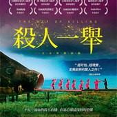 Movie, The Act of Killing(丹.挪.英) / 殺人一舉(台) / 殺人凶戲(港) / 杀戮演绎(網), 電影海報, 台灣