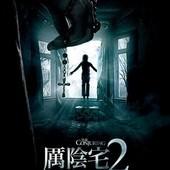 Movie, The Conjuring 2: The Enfield Poltergeist(美) / 厲陰宅2(台) / 詭屋驚凶實錄2(港) / 招魂2(網), 電影海報, 台灣