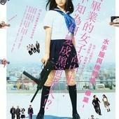 Movie, セーラー服と機関銃 -卒業-(日) / 水手服與機關槍-畢業(台) / Sailor Suit and Machine Gun: Graduation(英文), 電影海報, 台灣