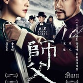 Movie, 师父(中) / 師父(台) / The Master(英文), 電影海報, 台灣