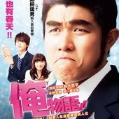 Movie, 俺物語!!(日) / 俺物語!!(台) / Ore Monogatari!!(英文), 電影海報, 台灣