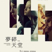 Movie, The Paradise Suite(何.瑞.保加利亞) / 夢碎天堂(台) / 天堂套房(網), 電影海報, 台灣