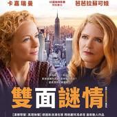 Movie, Die abhandene Welt(德) / 雙面謎情(台) / The Misplaced World(英文) / 错放的世界(網), 電影海報, 台灣