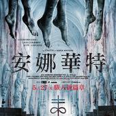 Movie, The Offering(美) / The Faith of Anna Waters(前名) / 安娜華特(台) / 魔念(港) / 安娜华特的离奇命运(網), 電影海報, 台灣