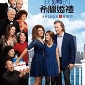 Movie, My Big Fat Greek Wedding 2(美) / 我媽的希臘婚禮(台) / 我盛大的希腊婚礼2(網), 電影海報, 台灣