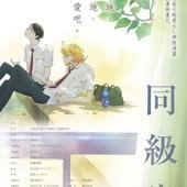 Movie, 同級生(日) / 同級生(台) / Doukyusei(英文), 電影海報, 台灣