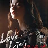 Movie, 해어화(韓) / 解語花(台) / Love , Lies(英文), 電影海報, 台灣