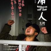 Movie, 屌人(台.芬蘭) / 8000 Miles from Hip Hop(英文), 電影海報, 台灣